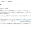 Google AdSenseの30日謹慎が解けました・・・。
