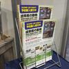 [話題]図鑑「岐阜県の動物」予約購入受付中です