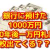 銀行に預けた1000万円を30年後に引き出した時、一万円札は何枚出てくる???