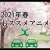 独断と偏見で選ぶ2021春アニメのおススメ6作品