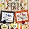 鳥取ライブ!