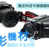 一眼レフカメラ・レンズを経費にする方法 【確定申告シリーズ】