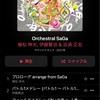 Orchestral SaGa買った聴いた