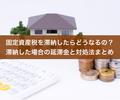 固定資産税を滞納したらどうなるの? 滞納した場合の延滞金と対処法まとめ