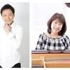 【埼玉】イベント「ひなたおさむ シャンソンコンサート」が2020年12月12日(土)に開催
