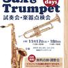 【サックス・トランペット試奏会・楽器点検会】開催致します♪