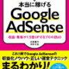 【超初心者の私がGoogleアドセンスに登録できるの?】果たして第一歩は踏み出せるのか?!