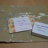 個人売買に添えられたメッセージカード