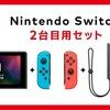 Nintendo Switch「2台目用セット」が発売。通常より5000円安く