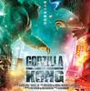 ゴジラVSキング/Godzilla vs. Kong