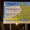 【ノマドする15】函館に2週間ぶりに戻ってきた