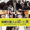 映画「尾崎支配人が泣いた夜 DOCUMENTARY of HKT48 」を観た