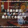 【札幌 西区】レトロな店内とキッズスペースが可愛い『OHNO BUONO』(オーノボーノ) 子連れで楽しめる本格ピザ☆