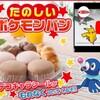 【第一屋製パン】大人気のロングセラー商品!新作ポケモンパンをレビュー!