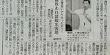 【メディア掲載】2019.03.12 岐阜新聞