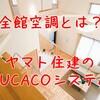 全館空調YUCACOシステムについて