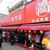 杉田のパン屋「盛岡製パン」