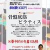 8/2ママピラティスVol.3参加者募集のお知らせ