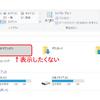 エクスプローラに3Dオブジェクトを表示させない方法