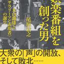 尾原宏之(政治学・日本政治思想史)