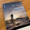 ただ波に乗る Just Surf―サーフィンのエスノグラフィー を読んだ感想