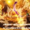 【ショタリョナ】Re:ゼロから始める異世界生活 ガーフィール・ティンゼル 第41話【裸足】