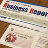 本ブログ初登場!ジャパンマテリアルから株主優待のクオカードと中間報告書が届きました!(2018年9月)