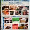 札幌チ・カ・ホ開催のイベントに妹背牛町が参加!