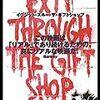 バンクシー監督『Exit Through the Gift Shop』をみる