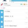 2018/09/10(月)【日次レビュー】 #Habitica #睡眠記録