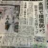 〜富山で56年ぶり豪雪〜