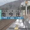 【秘境駅巡り #01】 南今庄駅