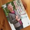 若宮正子さん、このおばあちゃんはやっぱりタダ者ではない。