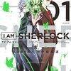 あらすじ・ネタバレ「I AM SHERLOCK(アイアムシャーロック)」1巻発売しました!