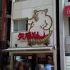 矢場とん 東京銀座店のわらじ味噌カツ
