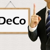 iDeCoと保育料