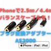 iPhoneのロスレス音源を,バランスケーブルで聴きたい①〜iPhone と AS2000 と DX300 と…〜