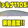 【O.S.P】冬〜早春のワカサギパターンにオススメ「ヴァルナ110SP」に新色追加!