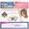 アイリスプラザ エピレタプロ10000円引きは最安値!