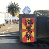 【イベント】東京海洋大学の「海鷹祭(うみたかさい)」へ行ってきました。