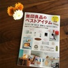 雑誌「無印良品のベストアイテム(宝島社)」掲載のお知らせ