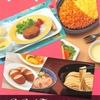 TableMark/テーブルマーク 2017年春 業務用食材カタログ