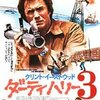 「ダーティハリー3」 (1976年)