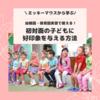【ミッキーマウスから学ぶ】保育園・幼稚園実習生へ保育士ぴこから伝えたい!子どもに好かれる第一印象