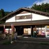 八峰町 道の駅 はちもり お殿水をご紹介!🚘