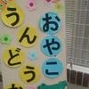 10月23日とけいワニ運動会!