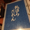 沖縄料理屋おぼらだれんの生ライブ\(^o^)/