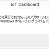 IoT事始め Windows10 on Raspberry Pi 2 その1