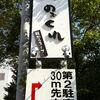 麺や のぉくれ(柳井市)限定トリプルスープラーメン