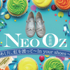 【GVjp主催】「新歌劇 / NEO OZ『あした、虹を渡って~In your shoes~』」上演決定!